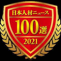 人材コンサルティング会社&サービスガイド100選