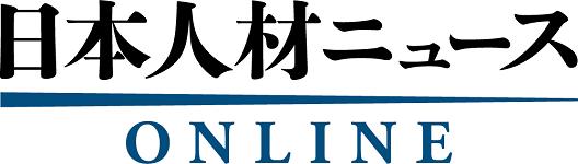 日本人材ニュースONLINE